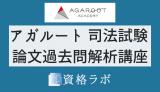 アガルート司法試験・論文過去問解析講座の評判・口コミ