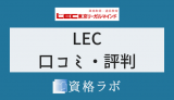 LEC司法試験・予備試験講座の口コミ・評判