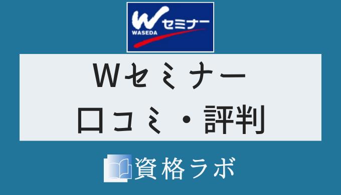 Wセミナーの司法試験・予備試験講座の口コミ・評判