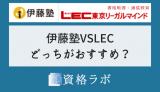 伊藤塾とLECを比較