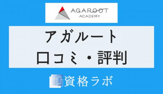 アガルート 宅建士講座の口コミ・評判【2021年最新版】