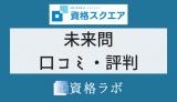 資格スクエア「予備試験の未来問」の口コミ・評判