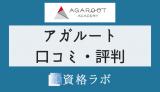 アガルートの法科大学院(ロースクール)入試講座の口コミ・評判