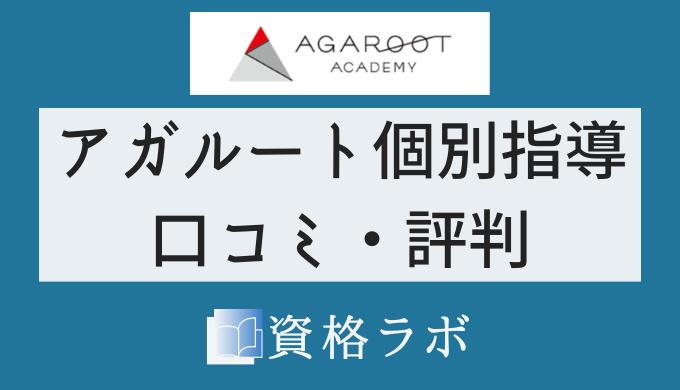 アガルート個別指導の口コミ・評判