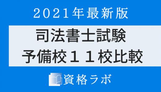 司法書士 予備校・通信講座を比較|人気11校【2021年最新版】