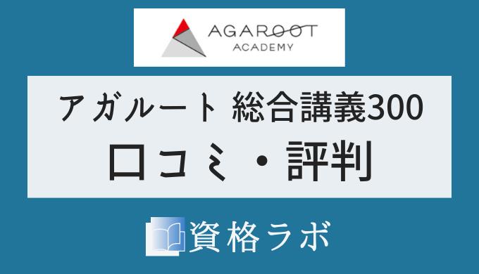 アガルート総合講義300口コミ・評判