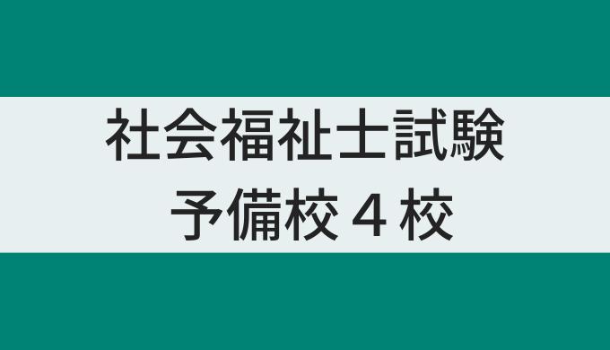 社会福祉士試験の予備校・通信講座4校