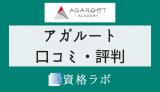 アガルート社会福祉士講座の口コミ・評判