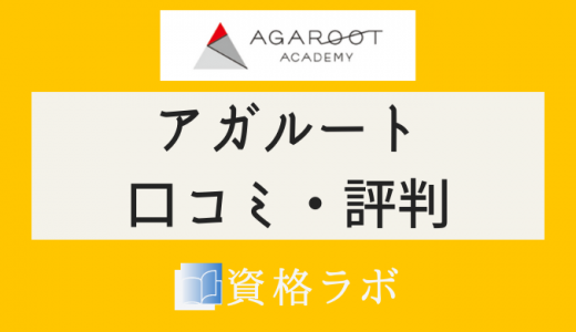 アガルート 土地家屋調査士講座の口コミ・評判【2021年最新版】