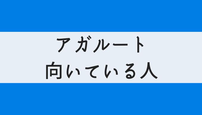 アガルート司法書士講座の口コミ・評判