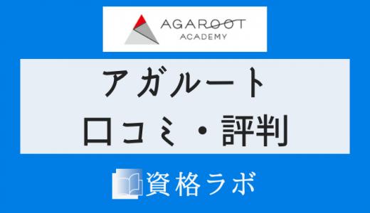 アガルート司法書士講座の口コミ・評判【2021年最新版・2022年合格目標】