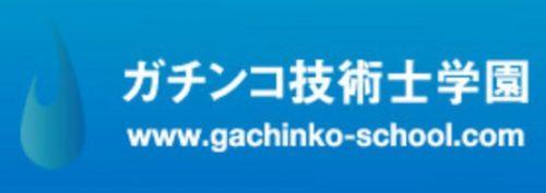 ガチンコ技術士学園ロゴ