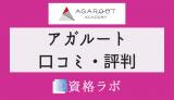 アガルート技術士講座の口コミ・評判