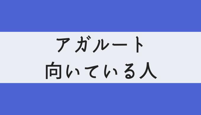 アガルート測量士講座の口コミ・評判
