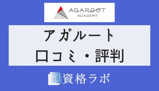 アガルート 測量士講座の口コミ・評判【2021年最新・2022年合格目標】