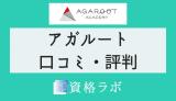 アガルート弁理士講座の口コミ・評判