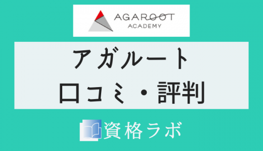アガルート弁理士講座の口コミ・評判【2021年最新・2022年合格】