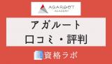 アガルート賃貸不動産経営管理士の口コミ・評判