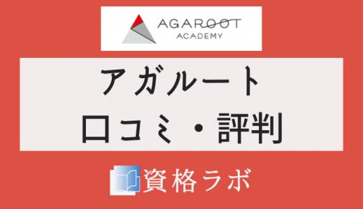 アガルート賃貸不動産経営管理士講座の口コミ・評判【2021年最新版】