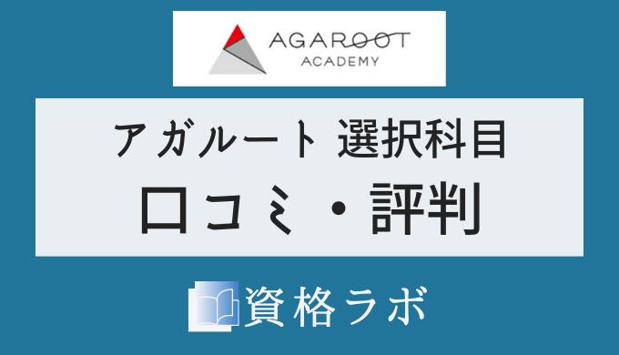 アガルート選択科目 評判・口コミ